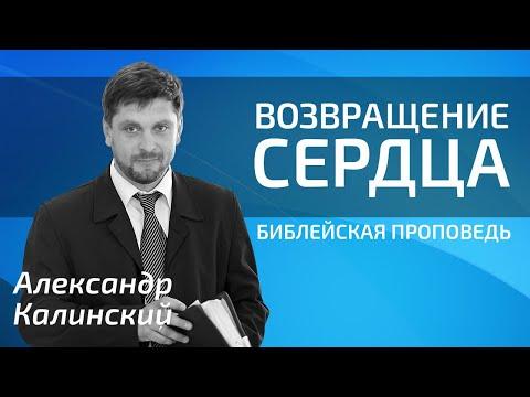 Александр Калинский - Возвращение сердца