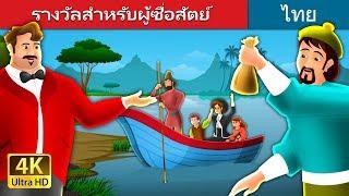 รางวัลสำหรับผู้ซื่อสัตย์ | นิทานก่อนนอน | Thai Fairy Tales