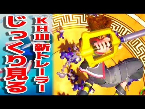【第13回】KH3 新トレーラーをじっくり見る キングダムハーツ3【KHi KINGDOM HEARTS information 】