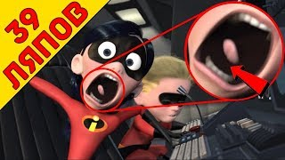 - 39 киноляпов в Суперсемейка The Incredibles Народный КиноЛяп