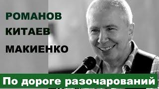 Алексей Романов. По дороге разочарований