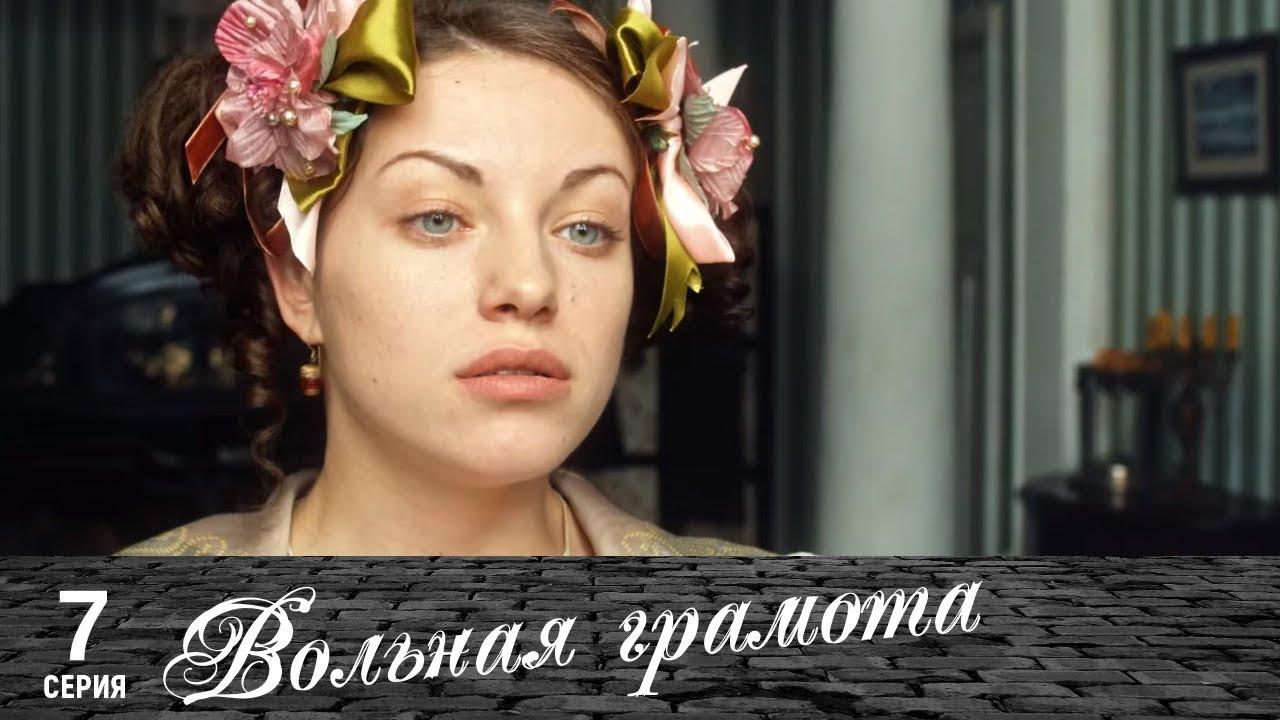 Вольная грамота | 7 серия | Русский сериал