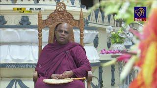 පුජ්ය නාගොඩ සද්ධාලෝක හිමි Dharmaalokaya | ධර්මාලෝකය | 2021 - 03 - 28 | Siyatha TV Thumbnail
