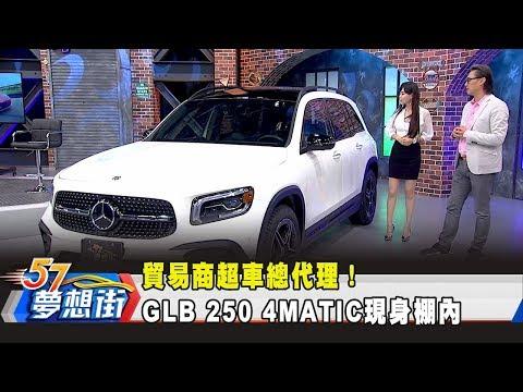 貿易商超車總代理! GLB 250 4MATIC現身棚內《夢想街57號 預約你的夢想》2020.04.13