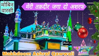 New Qawwali 2018 Meri Takdir Jaga Do very heart touching songs by Mobin Warsi
