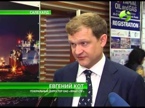 Ямал спг генеральный директор евгений кот