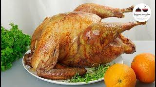 Индейка РОЖДЕСТВЕНСКАЯ  Главное блюдо на праздничном столе!