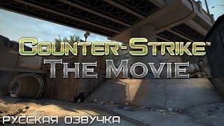 Counter-Strike: Фильм (ФЕЙК ТРЕЙЛЕР - RUS)