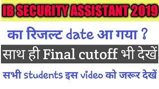 IB SECURITY ASSISTANT CUTOFF 2019|| IB security assistant  Result date