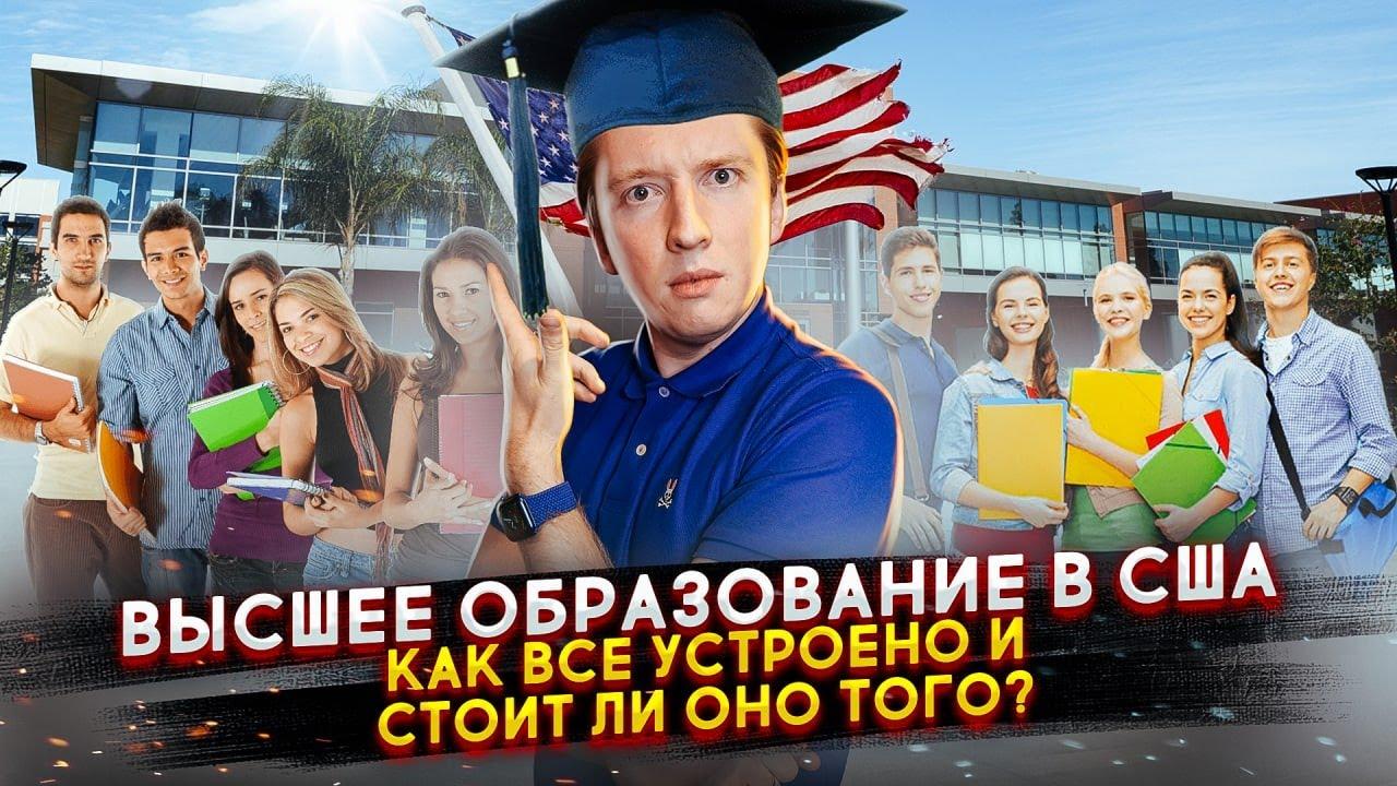 Высшее образование в США - цены, иммиграция и отличия от РФ