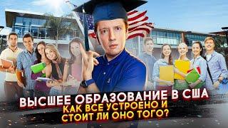 Правда про высшее образование в США и отличия от России