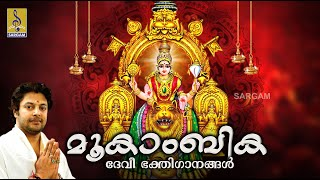 Navarathri Special Mookambika Jukebox | Evergreen Superhit Songs Of  Madhu Balakrishnan