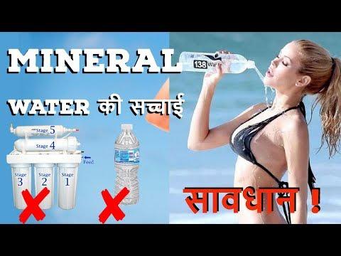 मिनरल वाटर की सच्चाई ! TRUTH OF MINERAL WATER !
