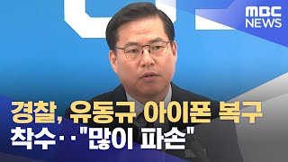 """경찰, 유동규 아이폰 복구 착수‥""""많이 파손&…"""
