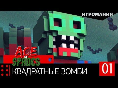 Ace Of Spades #1 - Квадратные зомби