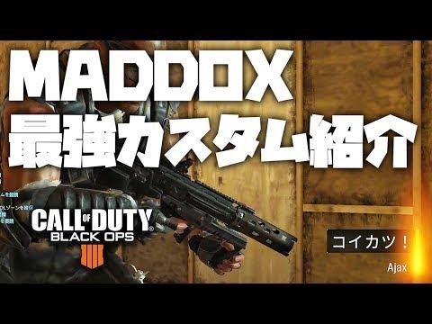 鬼強AR! MADDOXの最強カスタムはこれだ! | CoD:BO4