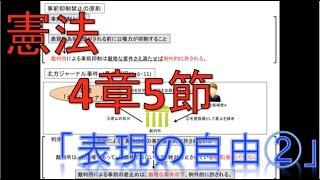 [憲法] 4章-5.表現の自由(2)