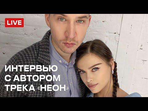 "Елена Темникова: интервью с автором трека ""Неон"""