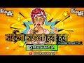 Haila Haila Hua Hua || Nashik Dhol Mix || DJ Prashant SR || Unreleased Track With Download Link