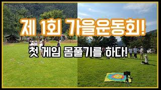 여행동호회 하이티엠 제 1회 가을운동회를 하다. (9월…