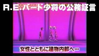 影の政府SEG学(6) //  UFO University ( UFO大学 / UU )