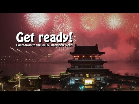 Live: Get ready! Countdown to the 2018 Lunar New Year! 央视春晚新年倒计时