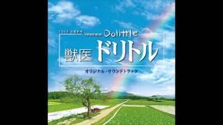 獣医ドリトル/メインテーマ