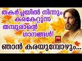 Njan Karayumbozhum # Christian Devotional Songs Malayalam 2019 # Hits Of Joji Johns