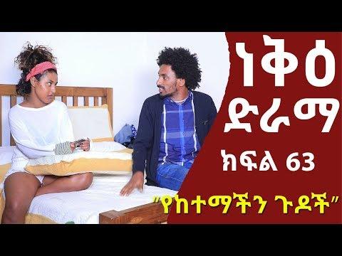 ነቅዕ ድራማ ክፍል 63   Nek'e Ethiopian Sitcom Drama Part 63