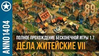 Anno 1404 полное прохождение бесконечной игры 1.7   89