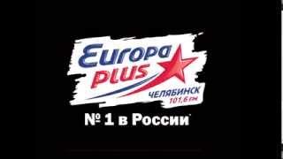 Европа Плюс Челябинск
