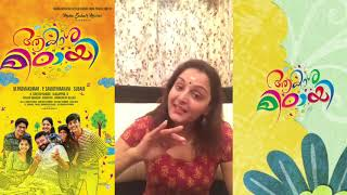 Manju Warrier About Her Father | Aakashamittayee Film Promotion