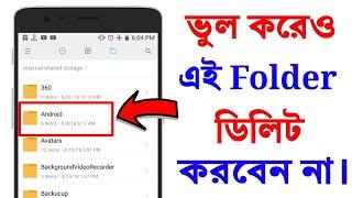 ভুল করেও Android এই ফোল্ডার কেউ ডিলিট করবেন না | What Is Android Fo...