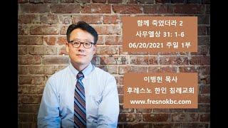 함께 죽었더라 2 사무엘상 31: 1-6 후레스노 한인 침례교회(Fresno Korean Baptist Church) 주일 1부 예배 06/20/2021