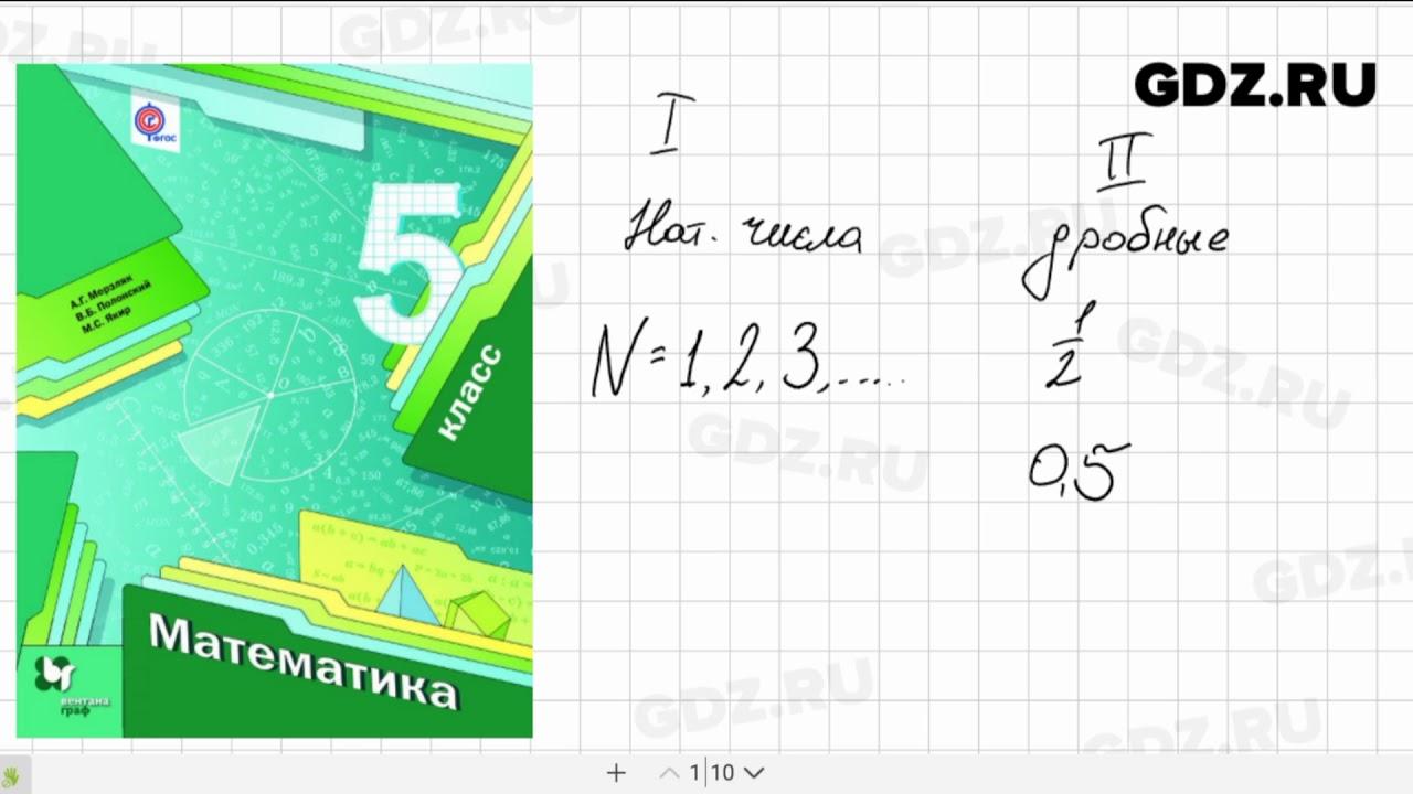 Класс полонский решебник якир математика пятый мерзляк