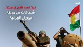 أجواء حرب على الحدود بين إيران وكردستان العراق