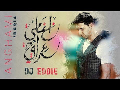 DJ Eddie Anghami Iraqia (Best Iraqi Mix part 1) #eddie11 اقوى مكس عراقي انغامي عراقية