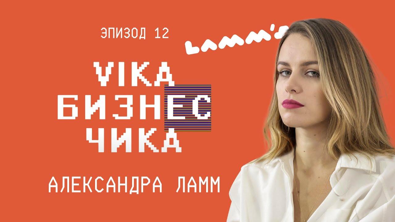 Александра Ламм (Lamm's)  - Как открыть в себе предпринимателя   Вика Бизнес Чика №12