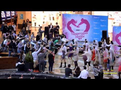Видео, 14 февраля флешмоб. Танцующий город