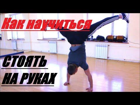 Как научиться стоять на руках(b-boy Fe_DoSk1n)
