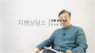 [지쌤상담소] 선행학습의 위험과 실제 사례