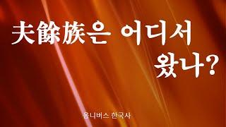 [옴니버스 한국사] 제7장.부여의 기원과 역사.(1)