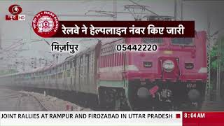 Kanpur train accident: The Indian Railways have issued helpline numbers