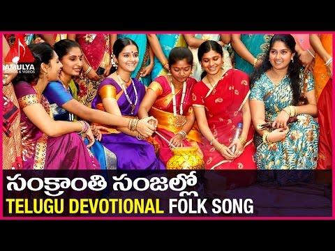 Sankranthi Special   Telugu Devotional Folk Songs   Sankranthi Sanjallo Gobbillo Song
