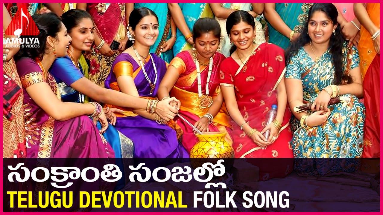 Sankranthi special | telugu devotional folk songs | sankranthi.