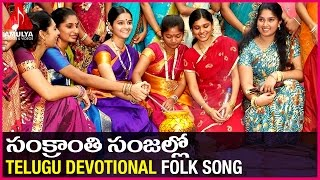 Sankranthi Special | Telugu Devotional Folk Songs | Sankranthi Sanjallo Gobbillo Song