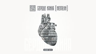 РУНА — Сердце Каина (Метели) (StudioLive)