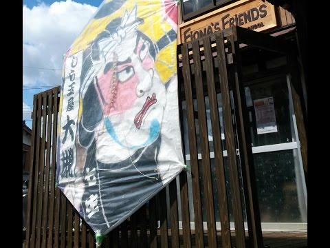 The Shirone Battle Of Giant Kites, Teaser