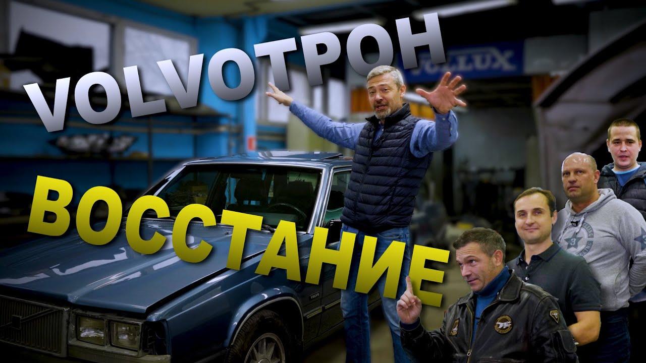 ВОЛЬВОТРОН ПРИШЕСТВИЕ !!! Volvo 760 GLE 1983 | Восстановление Volvo с парнями из Vollux
