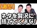 【激怒】ネタを贅沢に捨てていく田中裕二に苦言! の動画、YouTube動画。